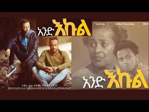 Xxx Mp4 አንድ እኩል ሙሉ ፊልም And Ekul Full Ethiopian Film 2019 3gp Sex