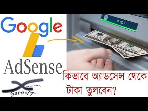 How to Withdraw Money from Google AdSense in Bengli | কিভাবে গুগল অ্যাডসেন্স থেকে টাকা উঠাবেন
