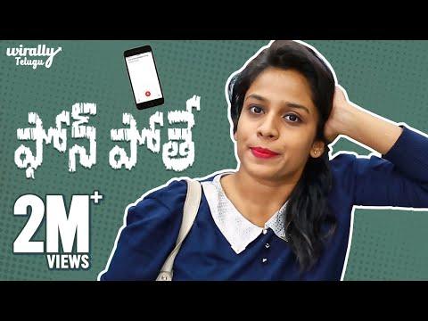 Phone Pothey    Mahathalli