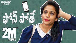 Phone Pothey || Mahathalli || Tamada Media