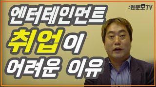Download [엔터취업준비] 1화. 前 CJ / 빅히트 인사담당자가 알려주는 '엔터테인먼트 취업이 어려운 이유' Video