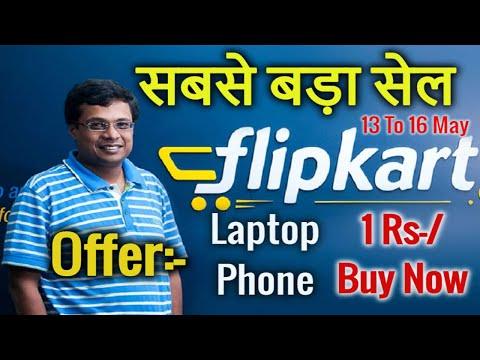 FlipKart Big Mega Sale Only 1 Rupees Buy Laptop & Smartphones Offer Wallmart Buy Flipkart 2018 Hindi