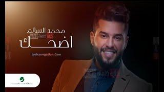 #x202b;محمد السالم اضحك عفتني بضيم (فيديو كليب حصري2019)(official Video)mohamed Alsalim#x202c;lrm;