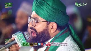 La Ilaha Ilallah | Shahzad Hanif Madni |Mahfil e Sadaye Madina Faisalabad 4K  2018