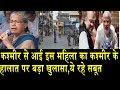 जानिए धारा 370 हटने के बाद अब कश्मीर के हालात?इस महिला का बड़ा खुलासा