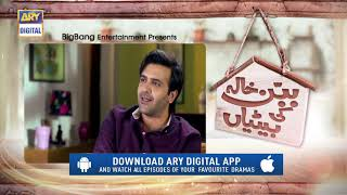 Babban Khala Ki Betiyan Episode 43 | Teaser | - ARY Digital Drama