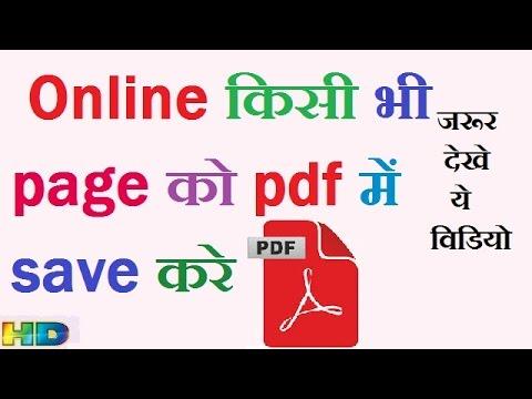 HOW TO SAVE PAGE AS PDF? KISI BHI PAGE KO PDF MEIN KAISE SAVE KARTE HAI?