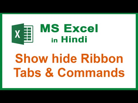 01. MS Excel in Hindi - Show or Hide Ribbon Tabs & Commands