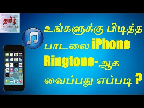 How to Set Favorite song as iPhone Ringtone in Tamil | தமிழ் | iPhone in Tamil