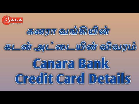 Canara Bank credit card details - கனரா வங்கியின் கடன் அட்டையின் விவரங்கள் அறிய......