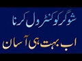 sugar ko control karne ke asaan tarike how to control sugar in urdu