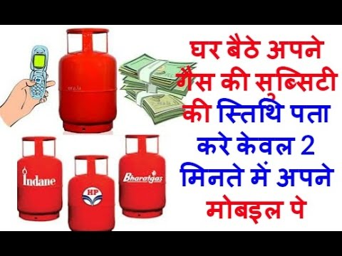 Gas Subsidy Status Online Check - Indane, HP, Bharat Gas गैस की सुब्सिटी चेक 2 मिनते में करे .