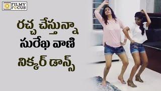 Surekha Vani Dance Hungama in Shorts with Her Daughter - Filmyfocus.com
