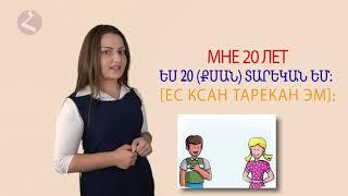 Армянский язык. Самоучитель. урок 1