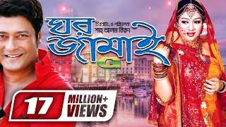 Ghar Jamai   HD1080p   Ferdous   Shabnur   Prabir Mitra   Shahidul Islam Sacchu   Bangla Hit Movie