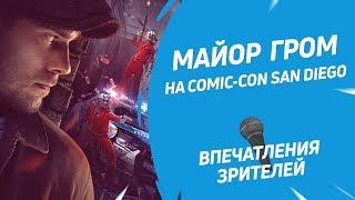 Майор Гром на Comic-Con: впечатления зарубежных зрителей