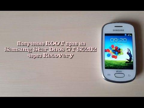 Получение ROOT прав на Samsung Star Duos GT-S5282 через Recovery