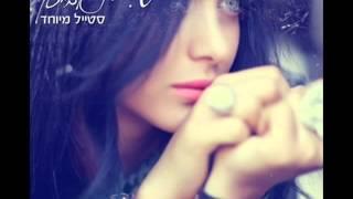 שרית אביטן - סטייל מיוחד האלבום המלא