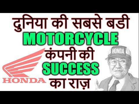 3 REASONS ? HONDA की INSPIRATIONAL SUCCESS STORY ( WORLD'S LARGEST )