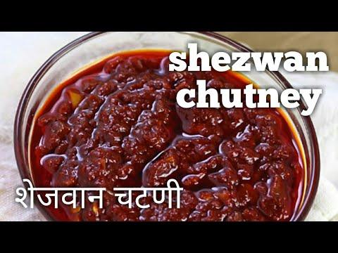 schezwan chutney recipe in marathi original.SCHEZWAN CHUTNEY.chinease sauce