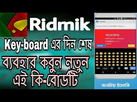 এই কি-বোর্ডটি ব্যবহার করলে Ridmik ব্যবহার করতে ইচ্ছা করবে না | Best Bangla Keyboard with Emoji
