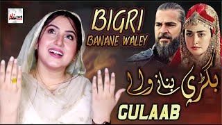 Dirilis Ertugrul Ghazi Theme Song in Urdu by GULAAB   Bigri Banane Waley   Beautiful Naat Sharif