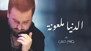 صلاح حسن - الدنيا ملعونة (حصرياً)  Salah Hassan - Aldonia Malouna (Exclusive) | 2019 |