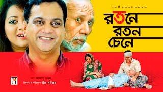 "Bangla Natok ""Rotone Roton Chine"" HD 1080p || ft Mir Shabbir, ATM Shamsuzzaman | ☢☢ OFFICIAL ☢☢"
