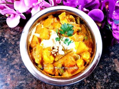 Mix Veg Recipe In Hindi | Restaurant Style Mix Vegetable Recipe | Mix Vegetable Recipe