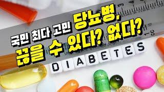 당뇨병, 끊을수 있다 없다?