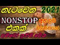 New Hits Nonstop 2021 / Sinhala Dance Mix 2021 / Best Song Collection Sinhala