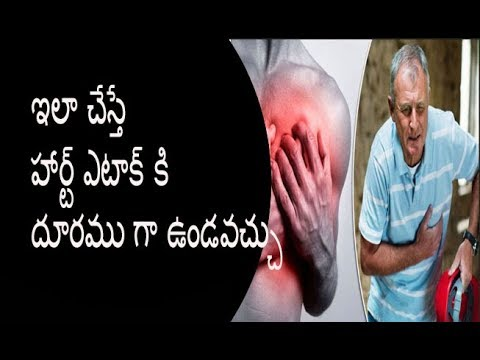 how to avoid heart attack in Telugu ||how to avoid heart attack by narurally||#EntertainmentMedia360