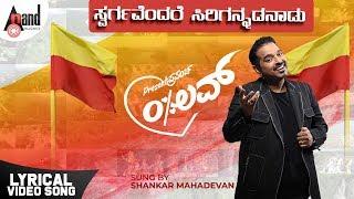 Present Prapancha 0% Love || Swargavendare Sirigannadanaadu || Shankar Mahadevan || Arjun Manjunath