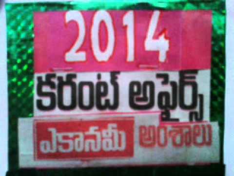 economy 2014 part 3/ current affairs in telugu.
