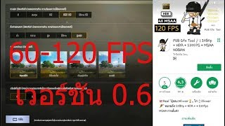 How To Get Unlocked HD Graphics and 60 fps on Android | PUBG