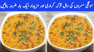 Dal Recipe.How To make Mix Dal.Village Food.Dal Moong Masoor Recipe By Maria Ansari🎸