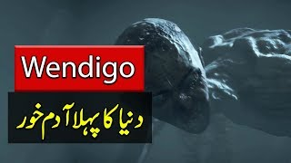Adam Khoron ki Kisam - Wendigo in Urdu - Purisrar Dunya Urdu Documentary