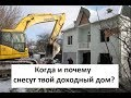 ⚠️ Безопасность инвестиций в доходные дома !? Территория инвестирования