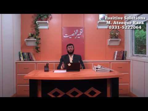 Energy Management part 3 by Ateeq Raza in Urdu/Hindi