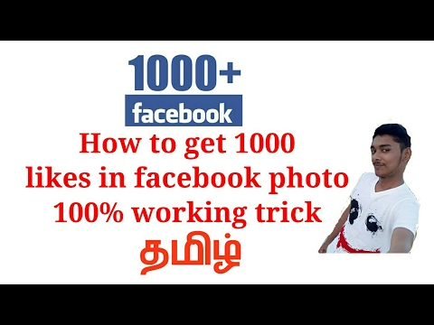 How to get 1000 likes in facebook photo 100% working trick tamil | tech 4 u tamil