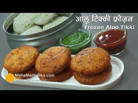 Aloo Tikki Recipe Frozen | फ्रोज़न आलू टिक्की । Crispy Potato Patties