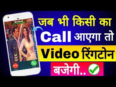 जब भी किसी का Call आएगा तो Video रिंगटोन बजेगी.!! Video Ringtone Kaise Set Kare | Hindi