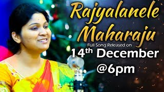 Rajyalanele Raraju Song Teaser || Latest Christmas Song 2018 || Sung by Sis  Nissy Paul