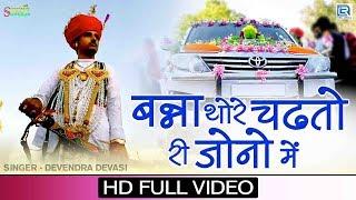 शादी में सबसे ज्यादा चलने वाला विवाह सांग - बन्ना थोरे चढ़तो री जोनो में | Devendra Dewasi, Jyoti Sen