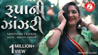 Mane Roopani Zanjari Ghadav | Santvani Trivedi | New Gujarati Song 2020 | Aakash Parmar | Stay Home