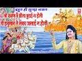 जो रावण ने सीता चुराई ना होती तो हनुमत ने लंका जलाई ना होती | Reena Sharma | Hindi Mata Bhajan 2019