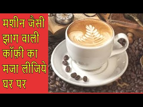 how to make hot coffee without a coffee maker at home in hindi !! बिना मशीन के झाग वाली कॉफ़ी