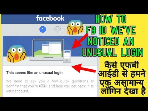 how to fb id we've noticed an unusual login || hindi 2018