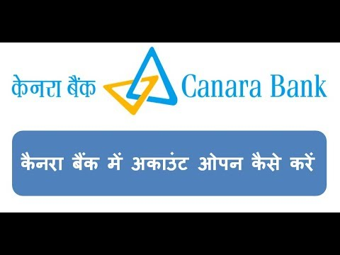 how to open bank account in canara bank in hindi