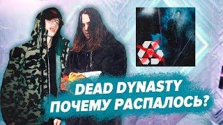 ПРИЧИНА РАСПАДА Dead Dynasty / АЛЬБОМ White Punk - ВАМПИРЪ / ОБЗОР АЛЬБОМА